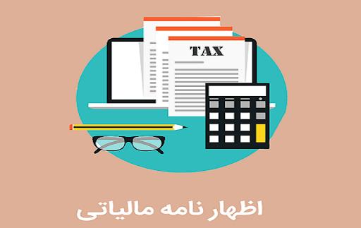 💰مهلت ارائه اظهارنامه های مالیاتی