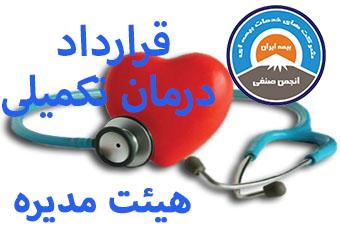 قرارداد درمان تکمیلی هیئت مدیره سال 1400 انجمن صنفی شرکتهای خدمات بیمه ای بیمه ایران