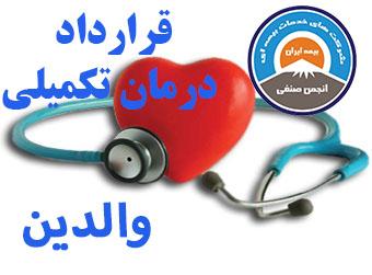 قرارداد درمان تکمیلی والدین سال 1400 انجمن نصفی سراسری شرکتهای خدمات بیمه ای بیمه ایران