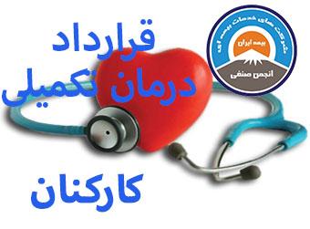قرارداد درمان تکمیلی سال 1400 کارکنان انجمن صنفی شرکتهای خدمات بیمه ای بیمه ایران
